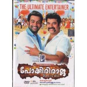 Pokkiriraja Malayalam Movie: Mammootty, Prithvirah, Shreya