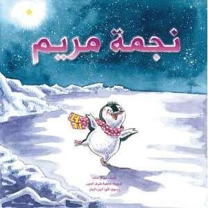 ): Mehnaz Malik, Cora Lynn Diebler, Fatima Sharafeddine: Books