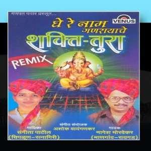 Ghe Re Naam Ganarayache (Marathi Shakti Tura) Ashok Vaygankar Music