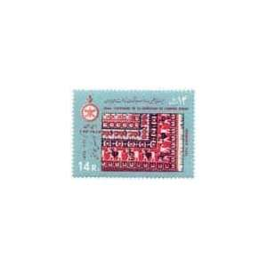 Persian Stamps 2500th Anniversary Persian Empire Series #2
