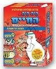 ISRAEL HAYO HAYA EXPLORING THE HUMAN BODY HEBREW 3 DVD FOR KIDS