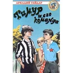 Timur i ego komanda (9785329010619): Books