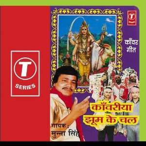 Kanwriya Jhoom Ke Chal: Various Artists: Music