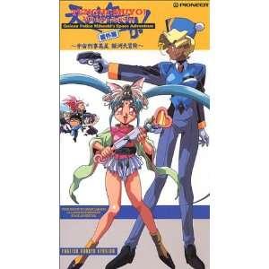 Tenchi Muyo Mihoshi Special [VHS] Tenchi Muyo Movies & TV
