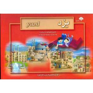 Persian Language Pop Up Books: Yazd and Kerman: Parinaz Shajari: Books