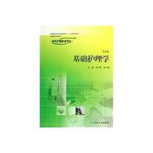 Nursing (1 CD) (9787117077859): LI XIAO HAN SHANG SHAO MEI: Books