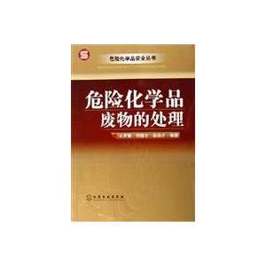 hazardous chemical waste disposal (9787502578695): WANG