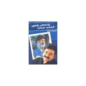 Ente Priyappetta Osho Kathakal: Osho: Books