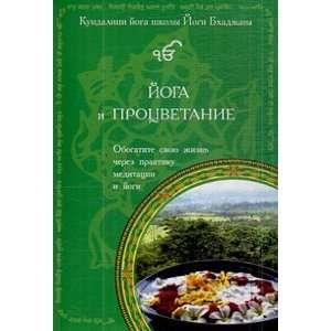 lektsii o protsvetanii (9785903084135): Siri Kirpal Kaur Khalsa: Books