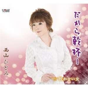 Hitomi Nishiyama   Dakara Kanpai / Nakanai Onna [Japan CD