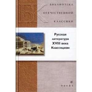 Russkaya literatura XVIII veka. Klassitsizm (9785358060746