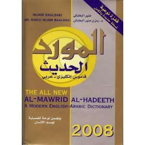 Al hadeeth a Modern English arabic Dictionary MunirBaalbaki Books
