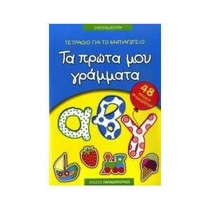 Ta prota mou ellinika grammata (My first Greek letters