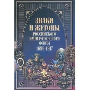 Imperatorskogo flota 1696 1917 (9785891731899): V. Dotsenko: Books