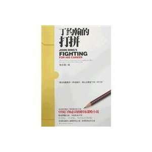 John Ting of hard work [Paperback] (9787561344439) CHAI