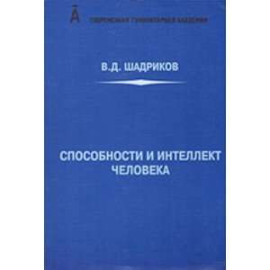 Sposobnosti i intellekt cheloveka: V. D. Shadrikov: Books