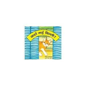 Wheres That Cat? (Kahaan Gaee Billee?  Hindi Edition