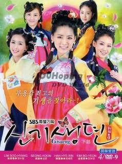 신기생뎐/ New Tales Gisaeng   Korean Drama Eng Sub DVD9 SET
