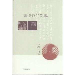 of Luxuns Work (Chinese Edition) (9787020080946) lu xun Books