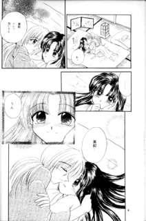 Rurouni Kenshin LOVE Doujinshi (Kenshin x Kaoru) Hi