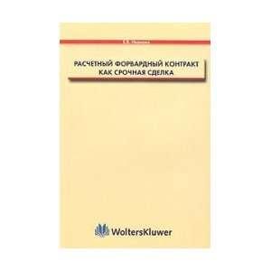 kontrakt kak srochnaya sdelka. (9785466000788) Ivanova E.V. Books