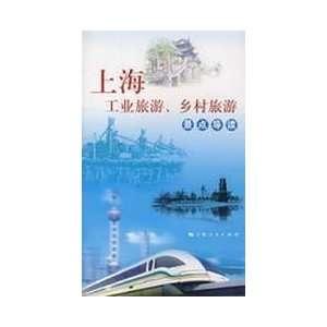 ): SHANG HAI SHI LV YOU SHI YE GUAN LI WEI YUAN HUI: Books