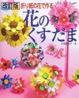 Flower Kusudama Ball Origami Paper Craft Japanese Instruction Book